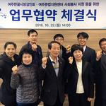 여주준법지원센터, 여주 한글시장 상인회와 업무협약 체결