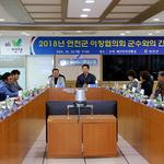 김광철 연천군수, 연천군 이장협의회와 간담회 진행