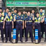 부천원미경찰서 계남지구대 1팀, 팀워크 우수팀 선정