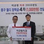 이규원 치과원장 공동모금회에 1000만 원 전달