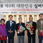 인천 미추홀구, 대한민국 실버미술대전 한국화 등 5개 부문 시상
