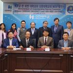 신한대- 베트남 반히엔대, 학생교류 업무협약