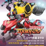 남양주시, 어린이 재난안전뮤지컬 '강철소방대' 공연