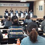 남양주시, 저출산·고령화 문제 대응 위한 인구정책 포럼 개최