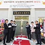 광주시, '해동화권역 창조적 마을 만들기 사업' 도농문화교류센터 준공식 개최