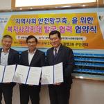 광명3동 누리복지협-남양유업, 복지사각지대 해소 업무 협약