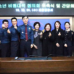 의왕경찰서, 청소년 비행 예방 및 선도·지원 위한 '청소년 비행대책협의회' 구성