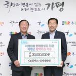 GS칼텍스 인재개발원, 가평군에 장학금 3천만 원 기탁
