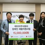 애터미 주식회사, 경기사랑의열매에 4천만 원 기부