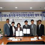부천지역 IoT산업 육성 뒷받침 노동부-산업진흥재단 업무협약