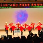 건보 경인본부, 어르신 건강운동 축제한마당 개최