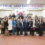 평택교육지원청 학부모 - 교육장 소통 '교육공감 콘서트' 열어