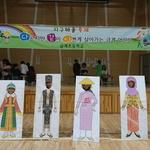 지구촌 친구들 전통문화·민속놀이 탐방 '웃음꽃'