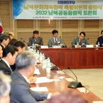 민주당, 남북공동올림픽 유치 팔 걷었다
