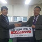 마사회 부평지사 소외이웃 전기밥솥 교체지원금 전달