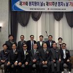 수원시, 흰지팡이의 날·점자의 날 기념 행사 개최