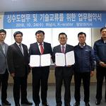 하남시, 한국수자원공사 팔당권지사와 상수도분야 업무·기술교류 위한  MOU 체결