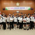 의정부시의회, 지역 내 10개 초교 대상 제16회 모의의회 경연대회 개최