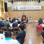 원유철 의원, 송탄관광특구 '사후면세점 도입 가능성과 그 과제' 간담회 개최