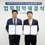 이천시-시선거관리위, 공동주택 온라인투표  활성화 협약
