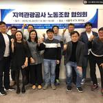인천관광공사 노동조합,지역 관광공사 노조 6곳과 협의회 개최