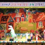 강화군,'영양 및 운동 건강 키움 인형극' 개최