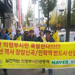의정부 시민, 전철 7호선 역 신설 촉구