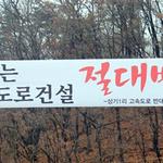 화성시 봉담읍, '봉담∼송산 고속도로' 건설사업 집단민원 제기