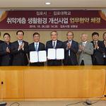 김포시, 김포대와 '취약계층 생활환경 개선 업무협약' 체결