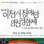 오늘 이천시 노인종합복지관서 '제4회 이천시 장애인인권영화제' 개최