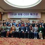 의왕지역 벤처기업 CEO 40여명 지역경제 활성화 방안 논의