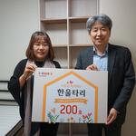 한샘, 어려운 이웃 보금자리 보살피기 '200호'