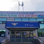 남양주경찰서 화도지구대, 치안성과 전국 2위 영예