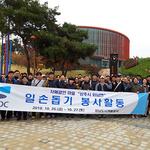 성남도시개발공사 봉우리봉사단, 경북 상주시 농촌일손돕기 봉사