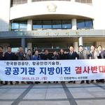 서구의회 '공공기관 지방 이전' 강력 반발