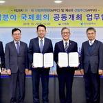 """인천시-산림청 """"내년 아태 산림위·산림주간 회의 공동 개최"""""""