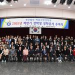 하남시민장학회, 고등학생 등 91명에 장학 증서 전달