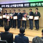 포천사과, 경기도 우수농산물 품평회서 최우수상 수상