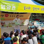 부천시보건소, 초등학교 순회 건강체험부스 운영