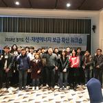 에너지공단 경기본부 경기도 신재생에너지 보급 확산 워크숍 개최