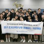 캠코 경기본부 청소년과 함께하는 직장체험 프로그램 운영