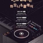 EDM~합창곡 '상상이상 무대' 반월아트홀 오늘 대극장 공연