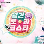 놀이문화도 '복고' 감성구역 탑승