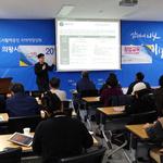 의왕시, '사회적 경제 다시서기 컨설팅' 40시간 과정 운영