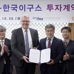 獨 '이구스' 송도에 부품생산·R&D 시설 건립