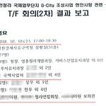 청라 G-시티 사업 '비공개 문서' 유출 과정 의문투성이