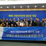 양평군, 올 '지자체 생산성 대상'서 최우수 기관 영예