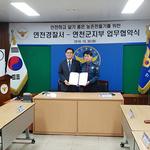 농협중앙회 연천군지부, 연천경찰서와 안전하고 살기 좋은 농촌 만들기 업무협약