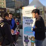 푸른나무 청예단, 강북삼성병원과 학교폭력예방 거리 캠페인 실시