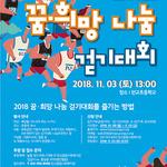 판교종합사회복지관, 주민과 함께하는 2018 꿈·희망·나눔 걷기대회 개최